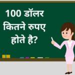 100 डॉलर कितने रुपए? | 100 Dollars In Rupees