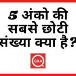5 अंको की सबसे छोटी संख्या क्या है