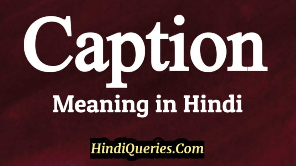 Caption Meaning in Hindi कैप्शन मीनिंग इन हिंदी