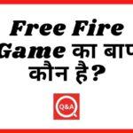 Free Fire Game का बाप कौन है?