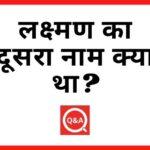 Lakshman Ka Dusra Naam Kya Tha