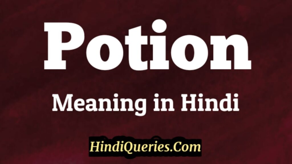 Potion Meaning in Hindi