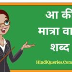 आ की मात्रा वाले शब्द | Aa Ki Matra Ke Shabd