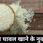 कच्चा चावल खाने के नुकसान (Kache Chawal Khane Ke Nuksan in Hindi)