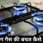 कुकिंग गैस की बचत कैसे करें (How to save cooking gas)