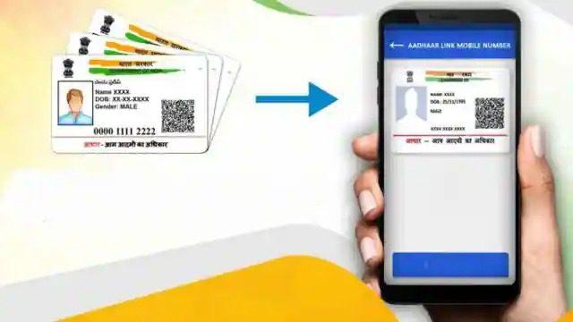 चुटकियों में ऐसे पता करें कि आपके Aadhaar से चल रहे हैं, TRAI की नई सर्विस