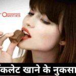चॉकलेट खाने के नुकसान (Chocolate Khane Ke Nuksan in Hindi