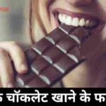 डार्क चॉकलेट खाने के फायदे Benefits of Eating Dark Chocolate in Hindi