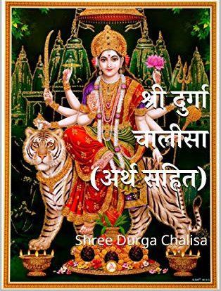 दुर्गा चालीसा पाठ हिंदी में (Durga Chalisa In Hindi)