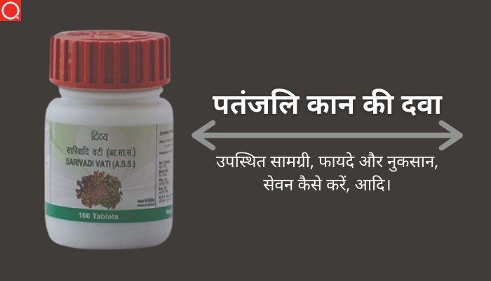 पतंजलि कान की दवा: Patanjali Kaan Ki Dawa