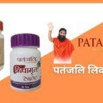पतंजलि लिवर टैबलेट | Patanjali Liver Medicine