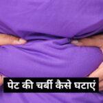 पेट की चर्बी कैसे घटाएं | Pet Ki Charbi Kaise Kam Karen
