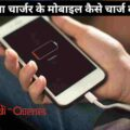 बिना चार्जर के मोबाइल कैसे चार्ज करें How To Charge Smartphone Without Charger