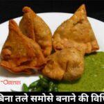 बिना तले समोसे बनाने की विधि (Samosa Recipe in Hindi)
