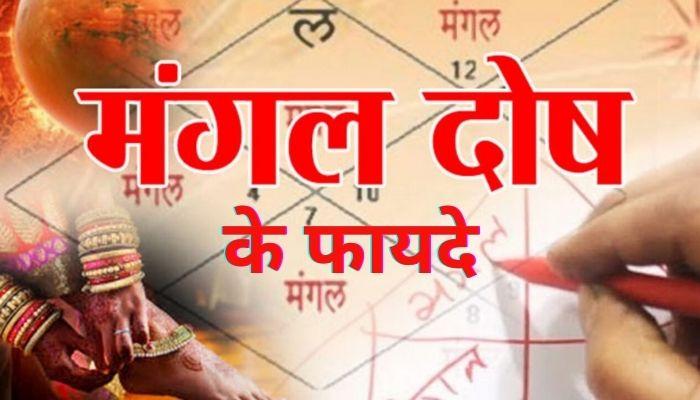मांगलिक होने के फायदे | Manglik Hone Ke Fayde In Hindi
