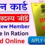 राशन कार्ड में नाम कैसे जोड़ें Add New Member in Ration Card