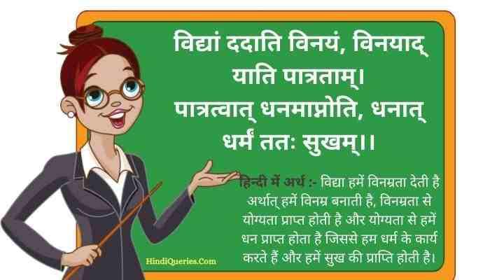विद्यां ददाति विनयं श्लोक (Vidya Dadati Vinayam Sanskrit Shlok)