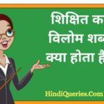 शिक्षित का विलोम शब्द क्या होता है?   Shikshit Ka Vilom Shabd in Hindi