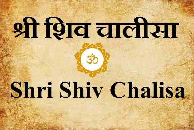 शिव चालीसा हिंदी में (Shiv Chalisa In Hindi)