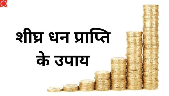 शीघ्र धन प्राप्ति के उपाय: Shighr Dhan Prapti Ke Upay