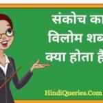 संकोच का विलोम शब्द क्या होता है? | Sankoch Ka Vilom Shabd in Hindi
