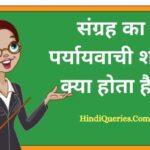 संग्रह का पर्यायवाची शब्द क्या होता है?   Sangrah Ka Paryayvachi Shabd