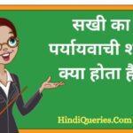 सखी का पर्यायवाची शब्द क्या होता है? | Sakhi Ka Paryayvachi Shabd in Hindi
