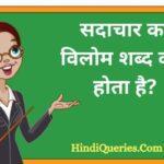 सदाचार का विलोम शब्द क्या होता है? | Sadachar Ka Vilom Shabd in Hindi