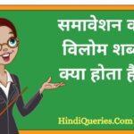 समावेशन का विलोम शब्द क्या होता है? | Samaveshan Ka Vilom Shabd in Hindi