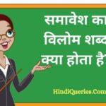 समावेश का विलोम शब्द क्या होता है? | Samavesh Ka Vilom Shabd in Hindi