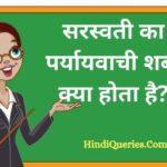 सरस्वती का पर्यायवाची शब्द क्या होता है? | Saraswati Ka Paryayvachi Shabd in Hindi