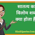 सातत्य का विलोम शब्द क्या होता है? | Satatya Ka Vilom Shabd in Hindi