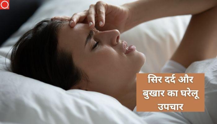 सिर दर्द और बुखार का घरेलू उपचार: Sar Dard Aur Bukhaar Ka Gharelu Upchaar