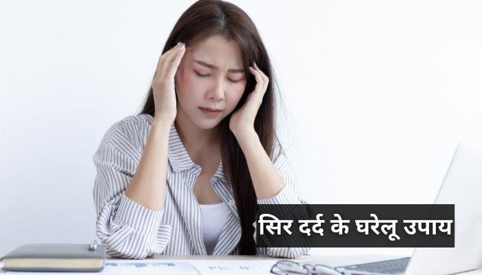सिर दर्द के घरेलू उपाय | Sir Dard Ke Gharelu Upay