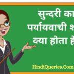 सुन्दरी का पर्यायवाची शब्द क्या होता है? | Sundari Ka Paryayvachi Shabd in Hindi