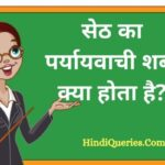 सेठ का पर्यायवाची शब्द क्या होता है? | Seth Ka Paryayvachi Shabd in Hindi