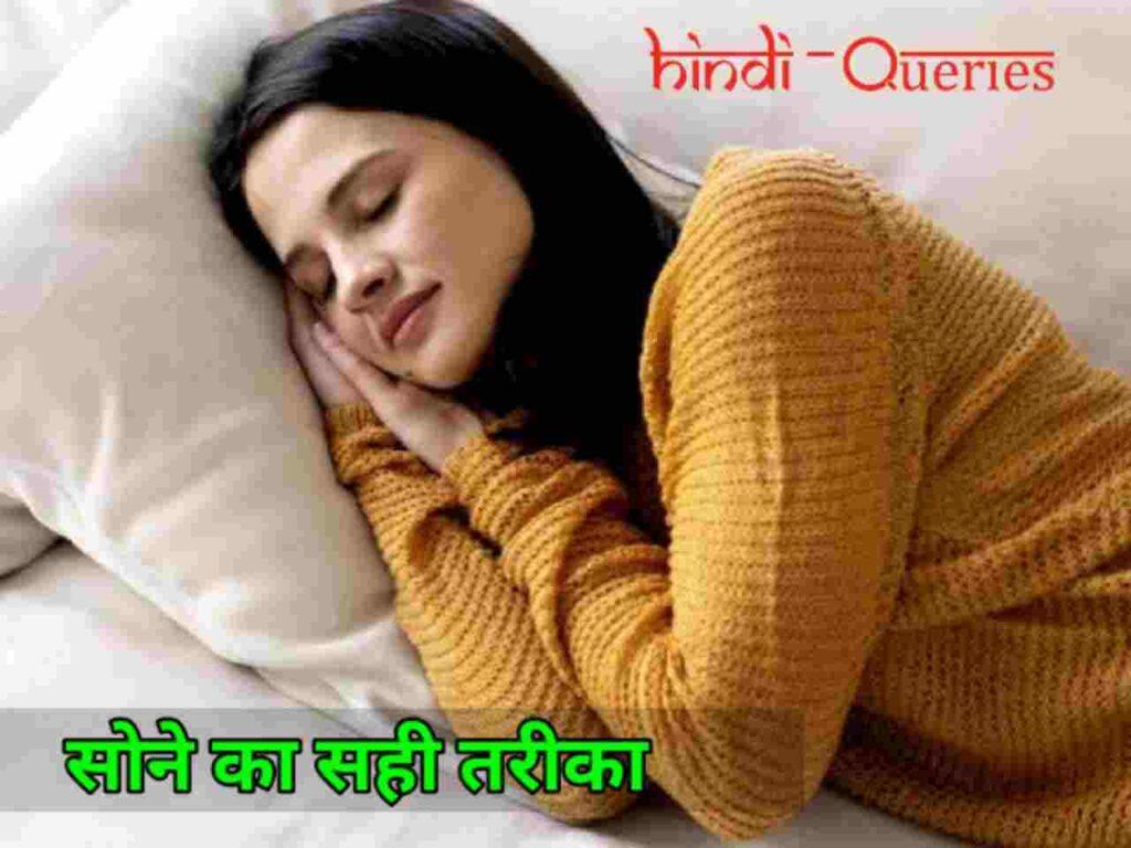 सोने का सही तरीका क्या है (Right Sleeping Position in Hindi)