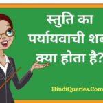 स्तुति का पर्यायवाची शब्द क्या होता है? | Stuti Ka Paryayvachi Shabd in Hindi