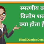 स्मरणीय का विलोम शब्द क्या होता है? | Smaraniy Ka Vilom Shabd in Hindi