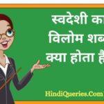 स्वदेशी का विलोम शब्द क्या होता है? | Swadeshi Ka Vilom Shabd in Hindi