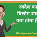 स्वदेश का विलोम शब्द क्या होता है?   Swadesh Ka Vilom Shabd in Hindi