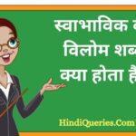 स्वाभाविक का विलोम शब्द क्या होता है?   Swabhavik Ka Vilom Shabd in Hindi