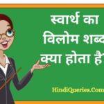 स्वार्थ का विलोम शब्द क्या होता है? | Swarth Ka Vilom Shabd in Hindi