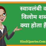 स्वावलंबी का विलोम शब्द क्या होता है? | Swavlambi Ka Vilom Shabd in Hindi