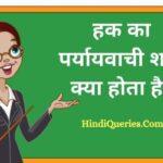 हक का पर्यायवाची शब्द क्या होता है?   Hak Ka Paryayvachi Shabd in Hindi