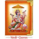 हनुमान चालीसा हिंदी में (Hanuman Chalisa In Hindi)