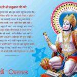 हनुमान जी की आरती (Aarti Hanuman Ji Ki)