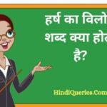 हर्ष का विलोम शब्द क्या होता है? | Harsh Ka Vilom Shabd in Hindi