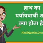 हाथ का पर्यायवाची शब्द क्या होता है? | Hath Ka Paryayvachi Shabd in Hindi