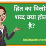 हित का विलोम शब्द क्या होता है?   Hit Ka Vilom Shabd in Hindi